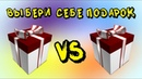🎁ВЫБИРАШКИ Выбери себе подарок Выбирашки Выбири подарок