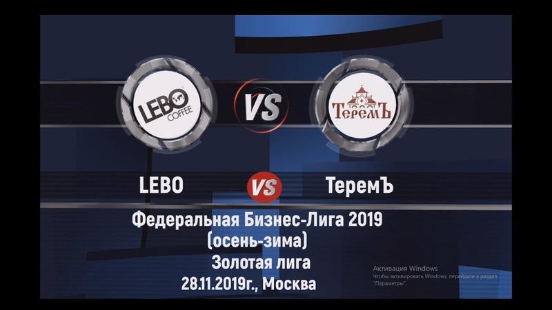 28 11 2019 г LEBO 10 2 ТеремЪ 9 й тур Основной этап