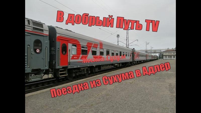В Добрый Путь TV - Поездка из Сухума в Адлер на поезде Москва-Сухум (08.05.19) (12 часть)