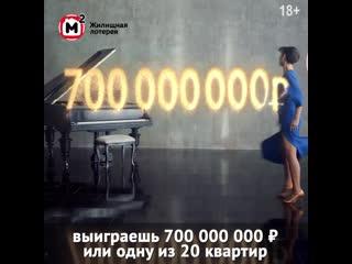 700 миллионов и 20 квартир в Жилищной лотерее