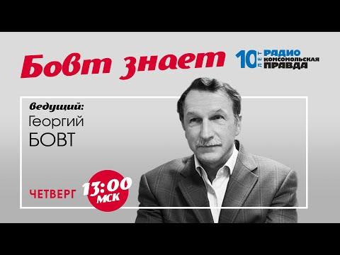 БОВТ Почему в России стали востребованы острополитические шутки 28 11 2019