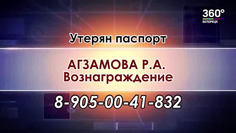 Утерян паспорт АГЗАМОВА Р А