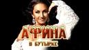 3. Афина Делиониди. Отогрела