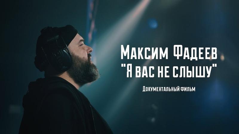 Максим Фадеев Я вас не слышу Документальный фильм
