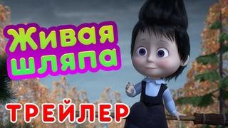 Маша и Медведь - 🎃 Живая шляпа 🎩 (Трейлер) Новая серия 4 марта! 💥
