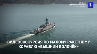 Видеоэкскурсия по малому ракетному кораблю «Вышний Волочёк»