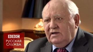 Горбачев: Развал СССР - моя драма
