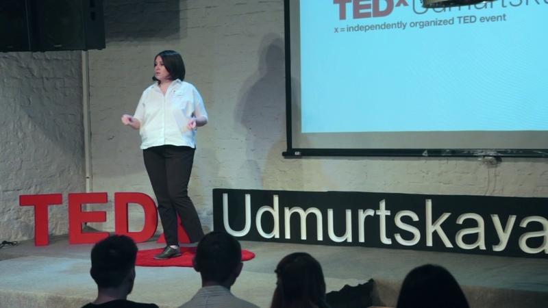 Слова, которые меняют мир - Секреты публичных выступлений | Anna Ivanova | TEDxUdmurtskayaUl