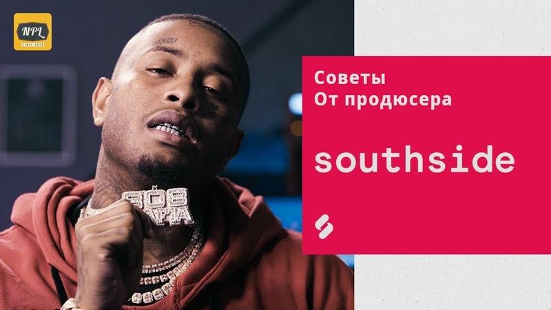 SOUTHSIDE босс 808 MAFIA Советы от ПРОДЮСЕРА
