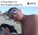 Личный фотоальбом Владимира Михайлова