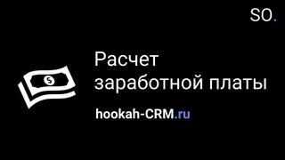Hookah-CRM. Автоматический расчёт заработной платы.