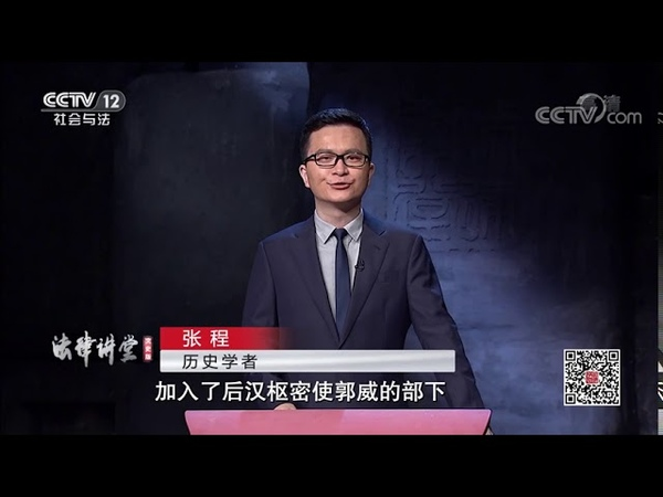 《法律讲堂 文史版 》 20200810 政治制度史话 杯酒释兵权 上 CCTV社会与法
