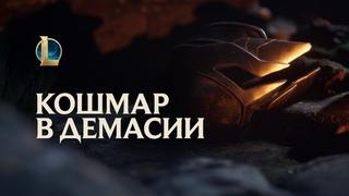 Фиддлстикс: Кошмар в Демасии | Трейлер чемпиона – League of Legends