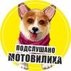 Подслушано Мотовилиха Пермь
