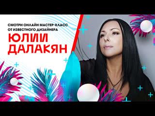 Мастер-класс от Юлии Далакян