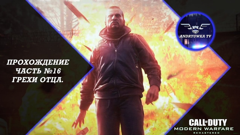 COD Modern Warfare Remastered Прохождение Часть №16 Грехи отца