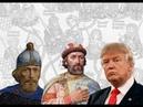 Дональд Трамп =потомок Рюрика.