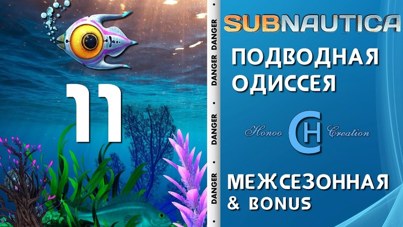 Survival sport SUBNAUTICA ⍟ Подводная одиссея ⍟ глава 11 МЕЖСЕЗОННАЯ BONUS