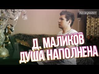 Дмитрий Маликов - Душа Наполнена | Alex Galagurskiy Piano Cover