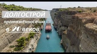 Его пытались построить  на протяжении 2000 лет.Самый узкий канал в мире