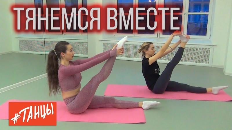 Растяжка Любимый комплекс балерины Насти Исаевой Включи и занимайся