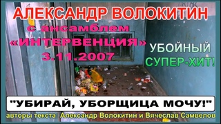 Александр Волокитин с ансамблем ИНТЕРВЕНЦИЯ - УБИРАЙ, УБОРЩИЦА, МОЧУ! (Запись )