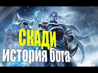 SMITE: Lore -- Скади, Богиня Зимы [RUS]