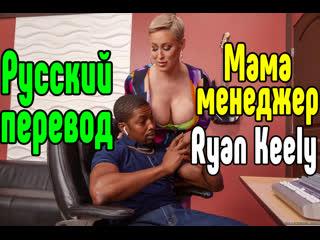 Ryan Keely инцест большие сиськи big tits [Трах, all sex, porn, big tits, Milf, инцест, порно blowjob brazzers секс анальное