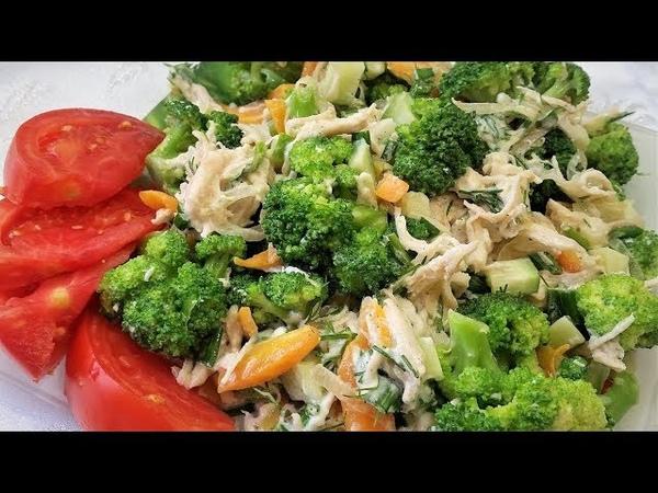 Салат из брокколи и куриной грудки Ани Кухня
