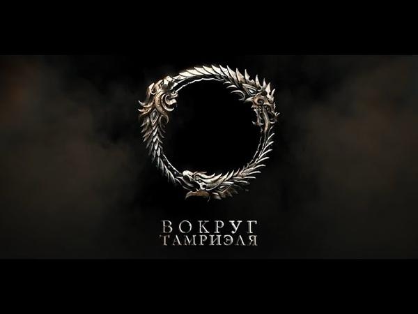The Elder Scrolls Online Вокруг Тамриэля Экзотика