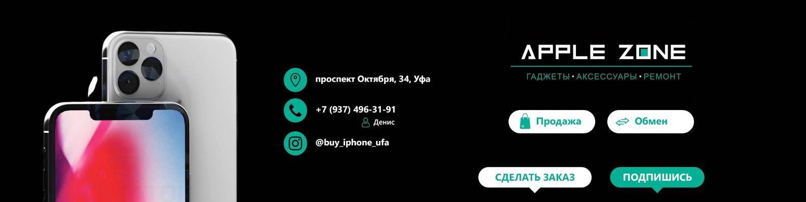 buy iphone in Ufa in installments