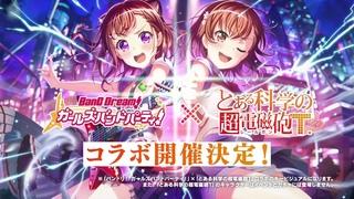 BanG Dream! Girls Band Party! × Toaru Kagaku no Railgun T Collabo PV