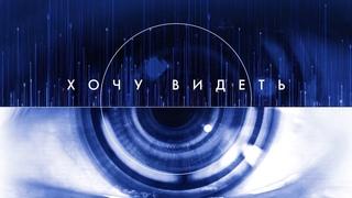 Хочу видеть 2 сезон кульминация и мнение профессора Корниловского