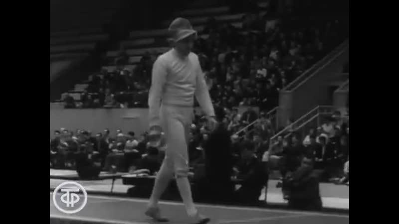 1967. Чемпионат мушкетеров