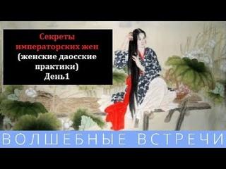 Эльвира Савостова Секреты Даосских практик