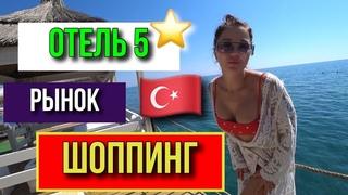 ТУРЦИЯ 2020, ОТДЫХ☀ ШОППИНГ и РЫНОК, ЦЕНЫ➜ ОТЕЛЬ 5★ в КЕМЕРЕ🔴 НОВОСТИ АНТАЛИЯ, АЛАНИЯ #turkey #vlog