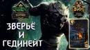 Гвинт Колода Скеллиге Второе дыхание Звери и Гединейт Gwent 5 0 9