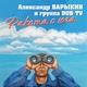 Александр Барыкин и группа DUB ТV - Под шум дождя