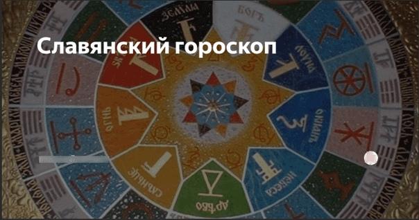 Славянский гороскоп на 2020 год