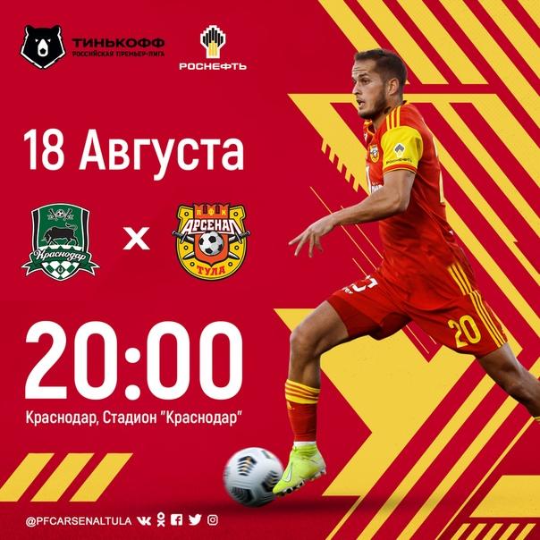 Краснодар - Арсенал Тула 18.08.20 смотреть обзор матча