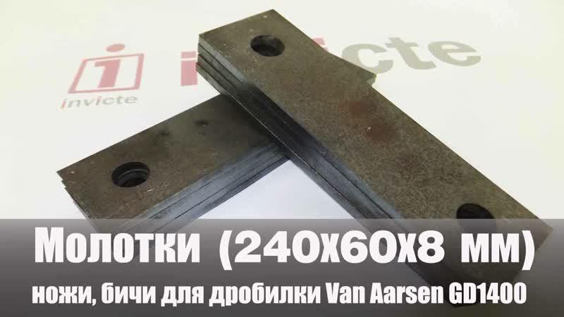 Молотки ножи бичи для дробилки Van Aarsen GD1400 240х60х8