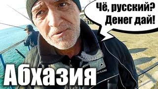 Абхазия - КАК АБХАЗЫ ОТНОСЯТСЯ К РУССКИМ? Сухум - Русские в Абхазии