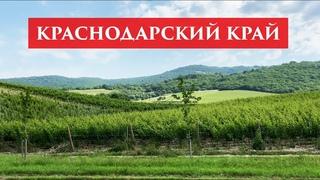 Краснодарский край близ Анапы - 8 курортов и 20 интересных мест