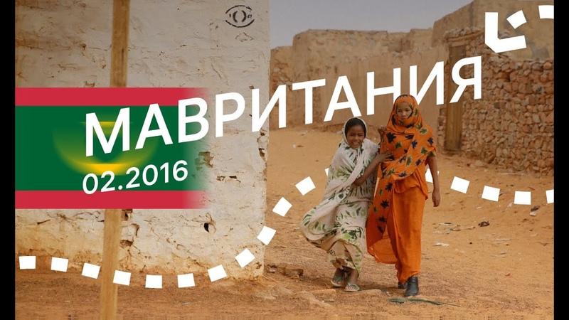 Мавритания большая поездка по всей стране
