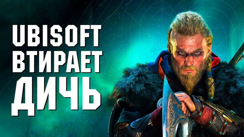 ИТОГИ Ubisoft Forward 2020 и Devolver Digital Direct