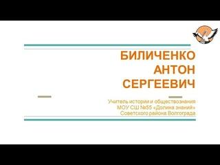 Биличенко Антон Сергеевич. Мастер-класс от методического актива.