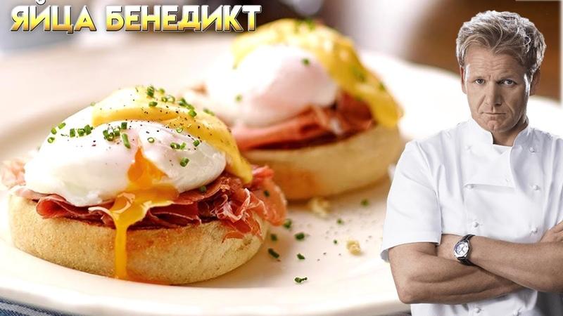 Яйца Бенедикт рецепт от Гордона Рамзи