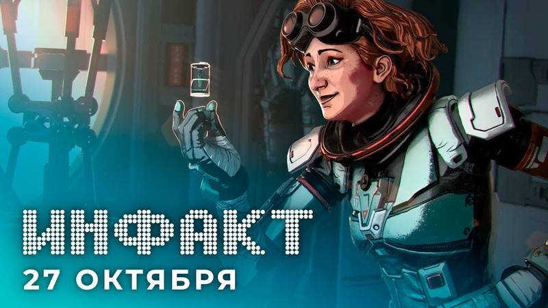 Потери Cyberpunk 2077 Portal Reloaded усы Марка Уолберга новый герой Apex Legends
