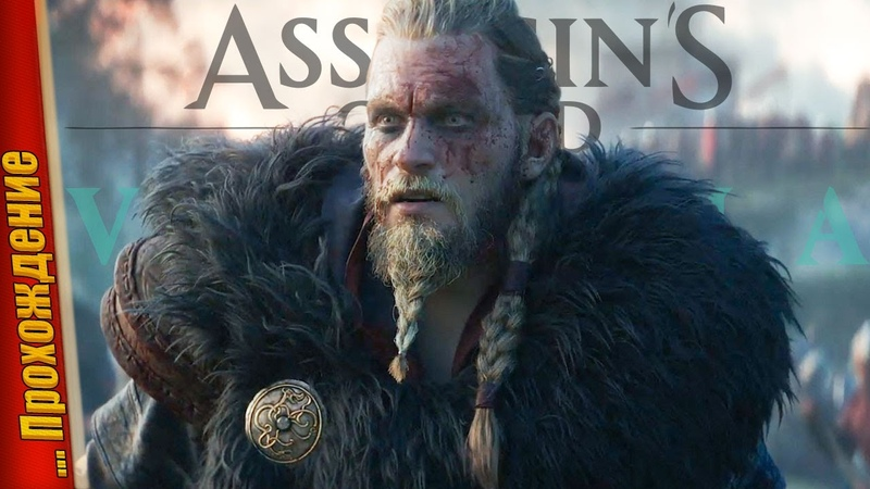 😎 МЫ В АСГАРДЕ РЕШИЛ МОЮ ПРОБЛЕМУ С ФПС ✔ Assassin's Creed Valhalla Прохождение 10