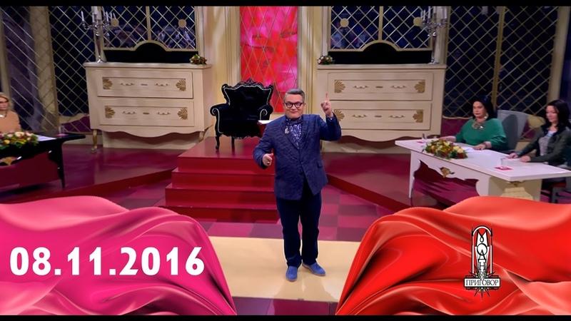 Модный приговор Дело о втором шансе на жизнь Выпуск от 08 11 2016
